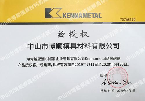 美国肯纳钨钢代理经销商授权证书