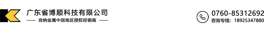 肯纳钨钢 Logo